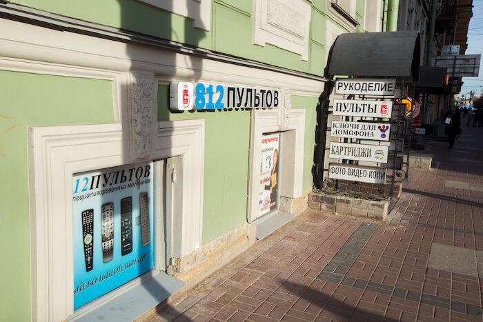 Купить пульт в магазине 812 пультов на Васильевском острове